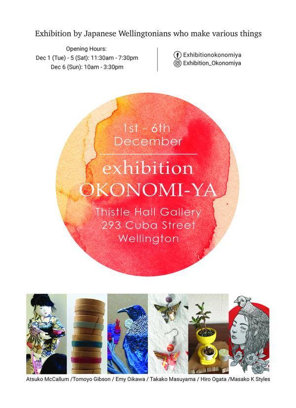 poster for OKONOMI_YA exhibition